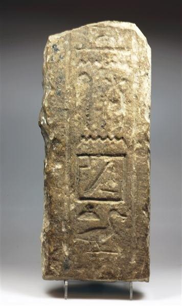 20: An Egyptian Limestone Fragment