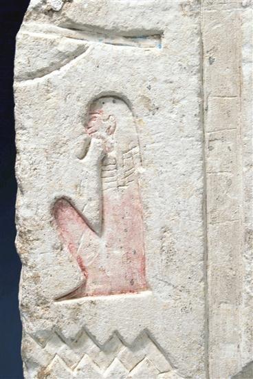 7: An Egyptian Limestone Relief - 2