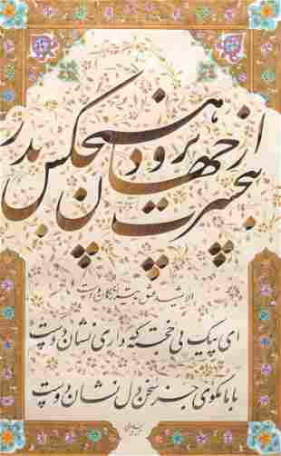 Persian Traditional Style Calligraphy by Payam Behi (b.