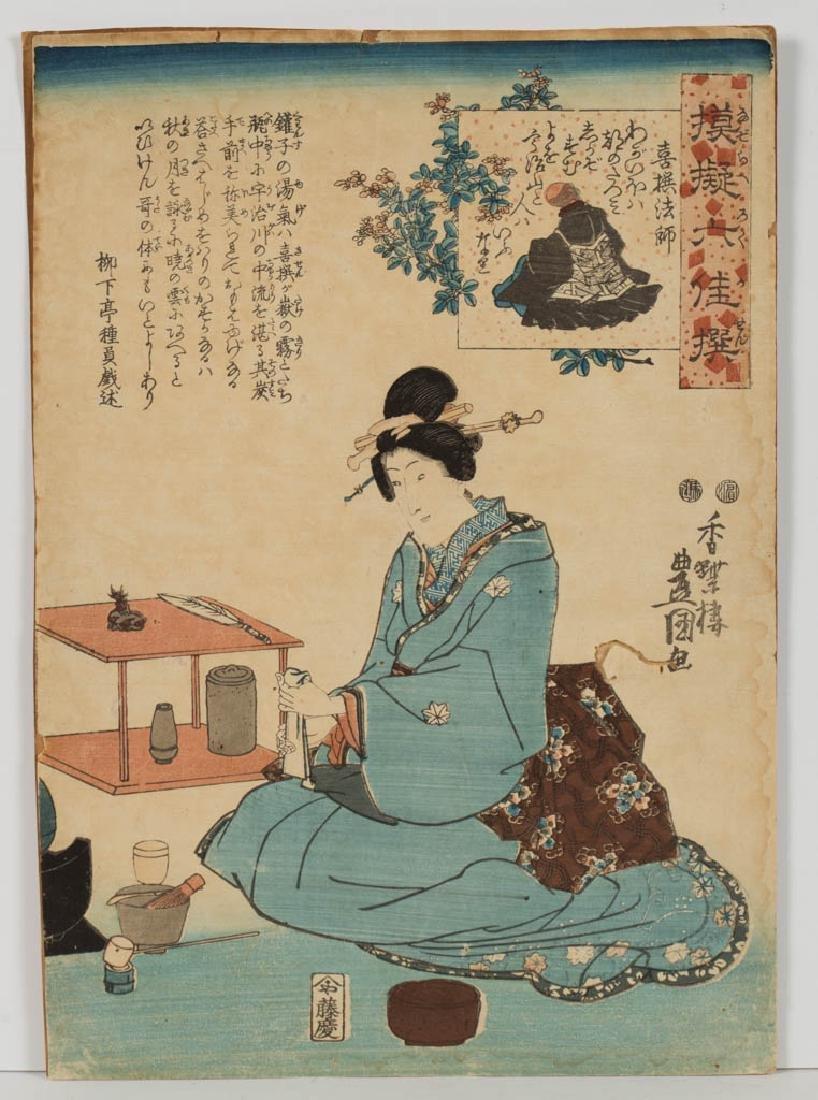 KUNISADA UTAGAWA / TOYOKUNI III (JAPANESE, 1786-1844) - 5