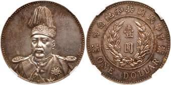 China-Republic. Pattern Dollar, ND (1914)