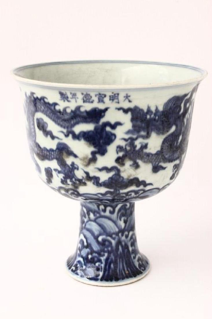 Chinese Blue and White Stem Cup,