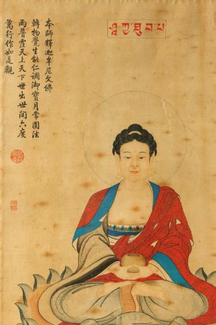 Chinese Framed Painting, - 4