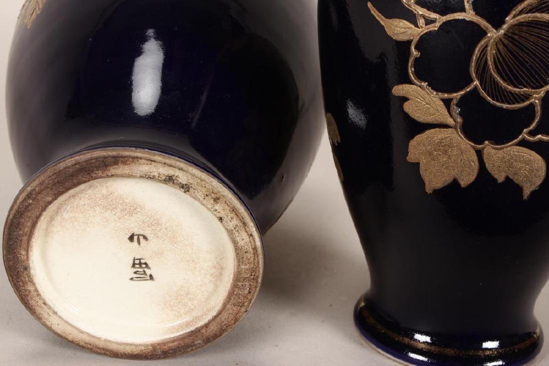 Japanese Porcelain Vase, - 2