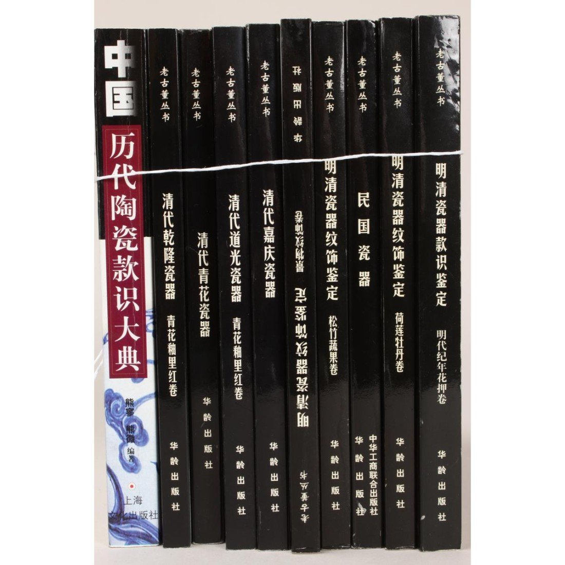 Large Quantity of Chinese Catalogues, - 3