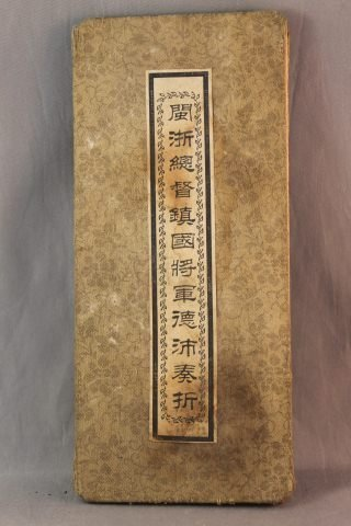 175: Chinese Calligraphy Book,