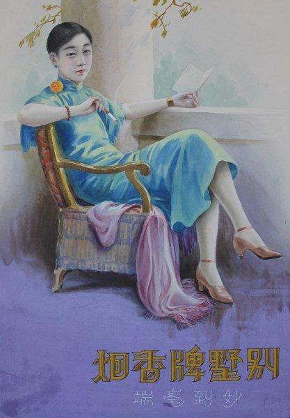 Possibly Hu Boxiang (1896-1989),
