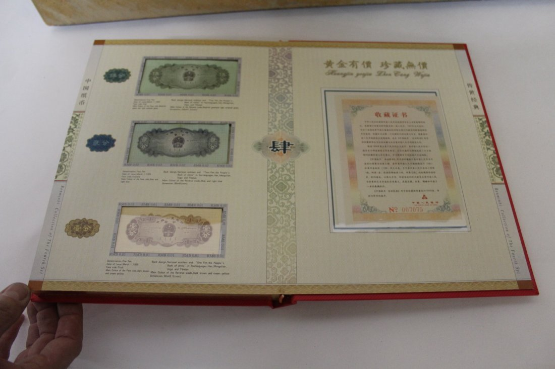 Chinese Currency Stamps Book 1955-1992 - 10
