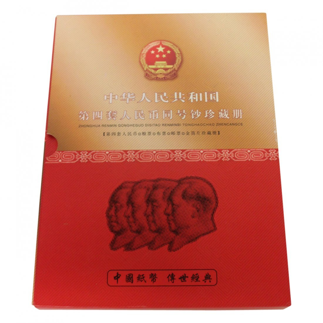 Chinese Currency Stamps Book 1955-1992