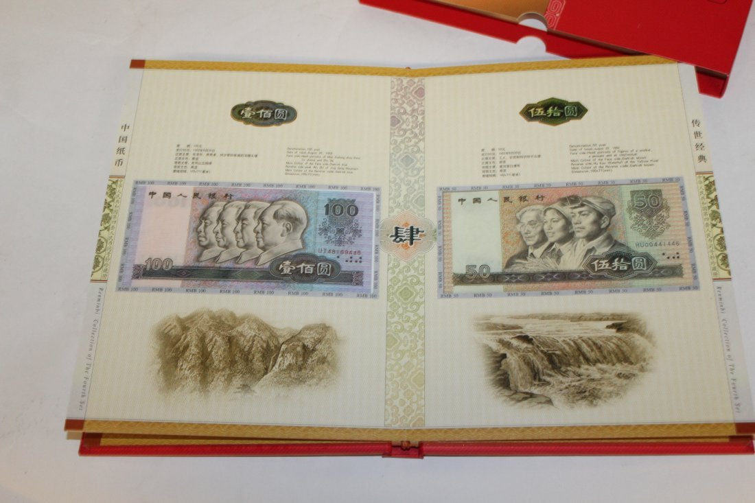 Chinese Currency Stamps Book 1955-1992 - 2