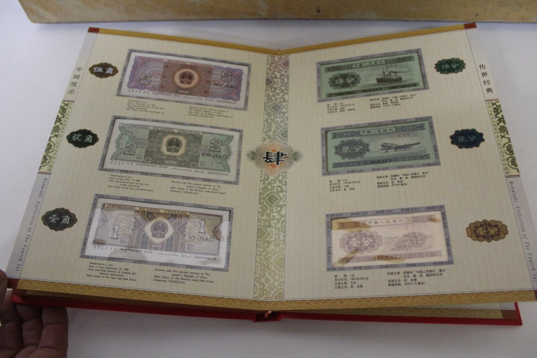 Chinese Currency Stamps Book 1955-1992 - 9