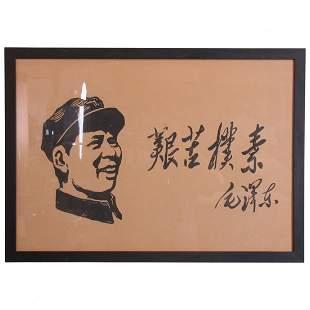 Chairman Mao Tsetung Art Piece