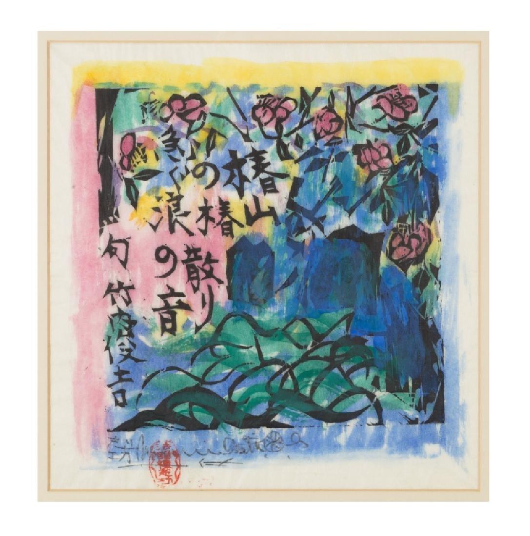Shiko Munakata (Japanese, 1903-1975) Colored Woodcut