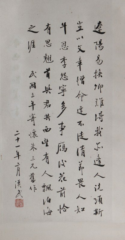 HU HANMIN CHINESE CALLIGRAPHY SCROLL