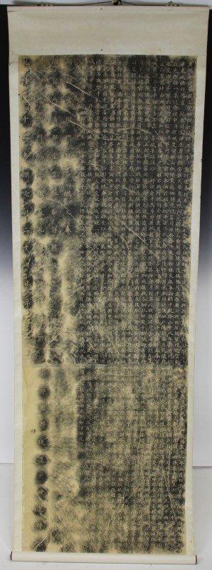CHINESE CALLIGRAPHY ART SCROLL STONE RUBBING
