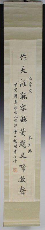 YE GONGCHAO CALLIGRAPHY ART SCROLL