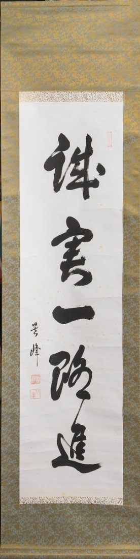 CHINESE CALLIGRAPHY SCROLL FIVE CHARACTERS