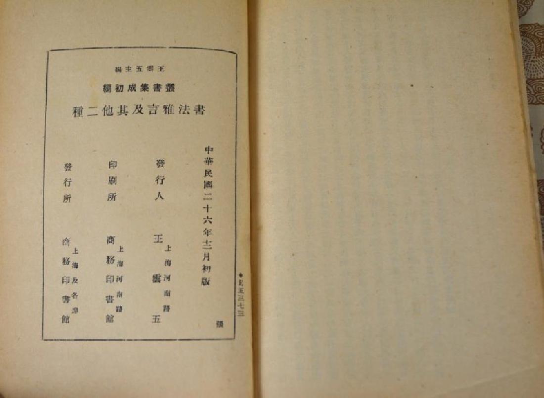 40 CHINESE REPUBLICAN PERIOD BOOKS - 6