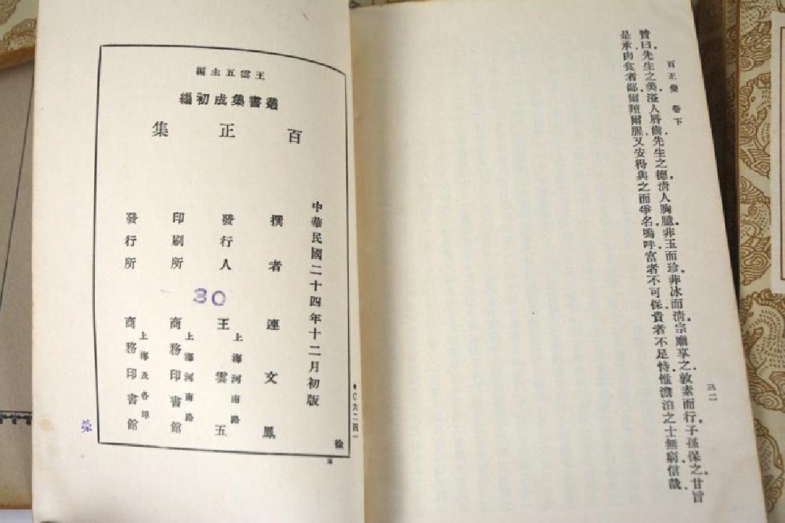 40 CHINESE REPUBLICAN PERIOD BOOKS - 7