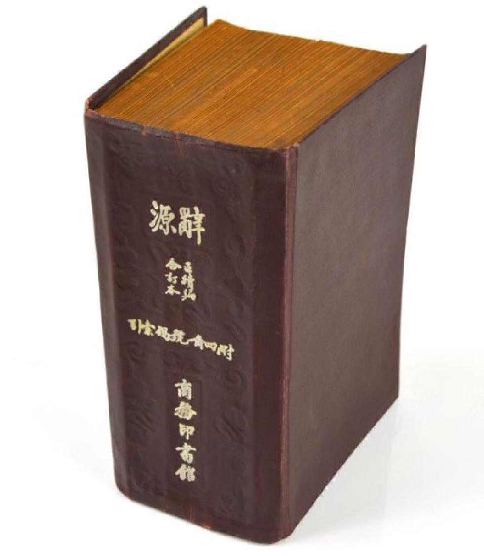 30 CHINESE REPUBLICAN PERIOD LITERARY BOOKS - 6
