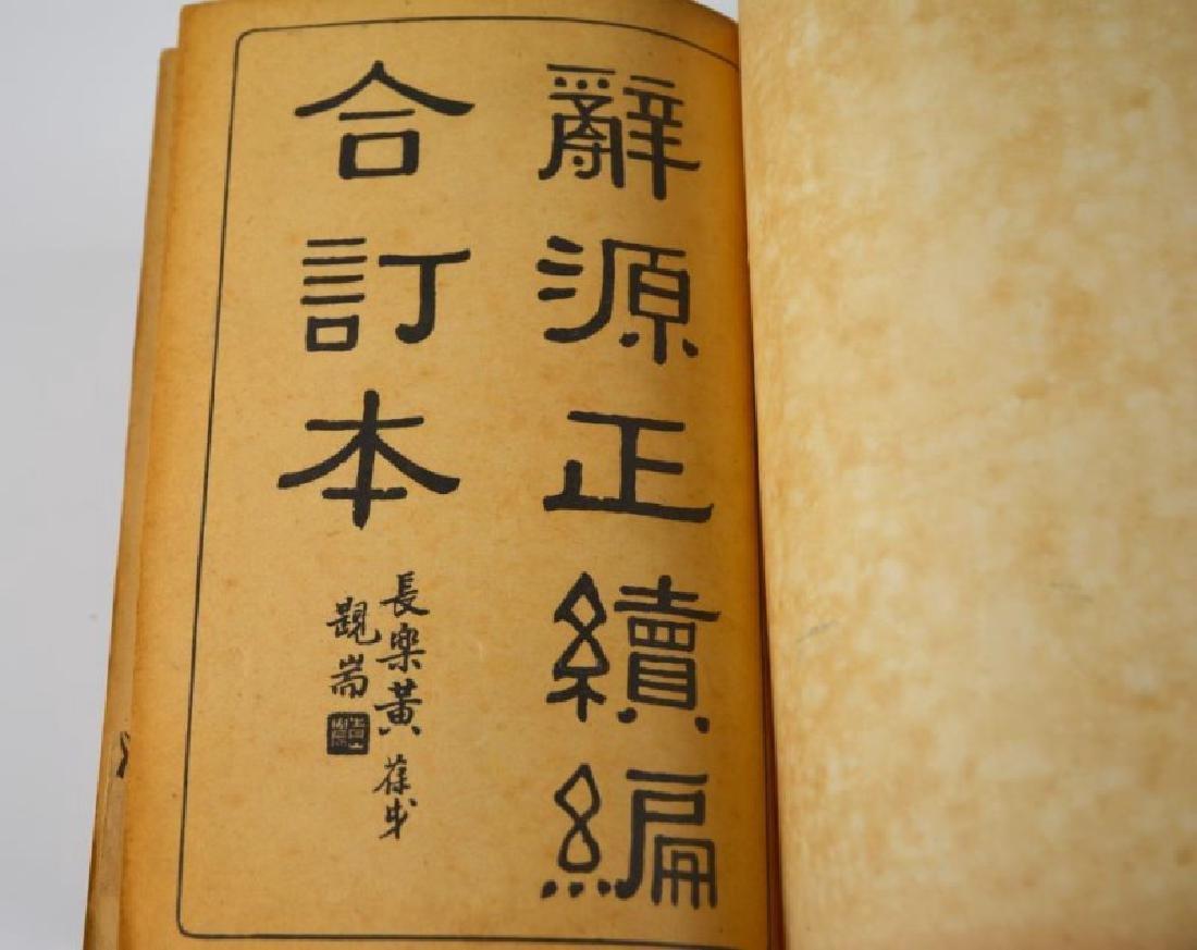 30 CHINESE REPUBLICAN PERIOD LITERARY BOOKS - 7