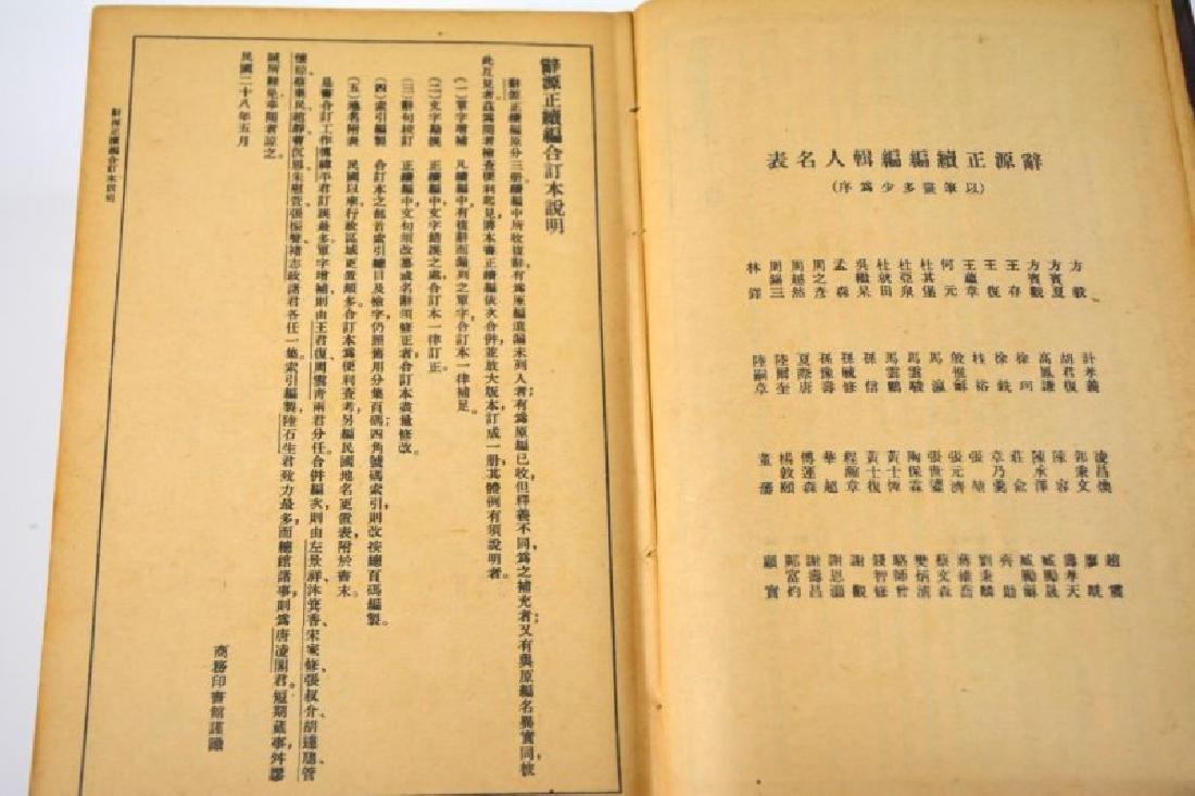 30 CHINESE REPUBLICAN PERIOD LITERARY BOOKS - 8