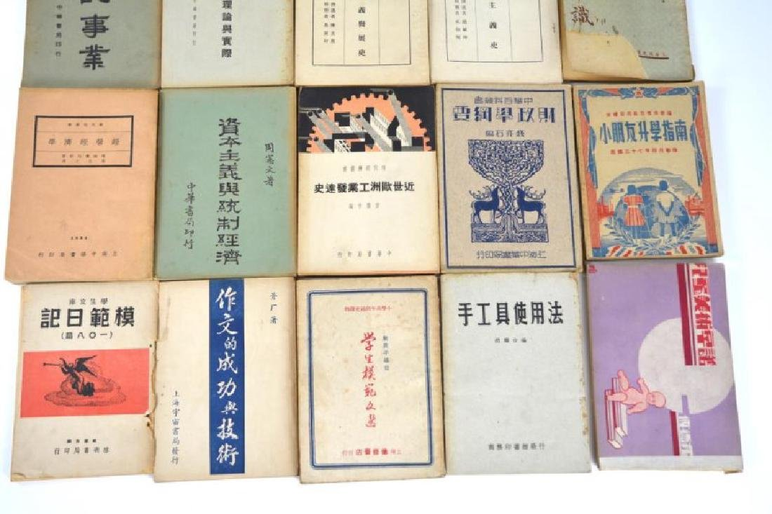 78 CHINESE REPUBLICAN NON-FICTION AND TEXT BOOKS - 10