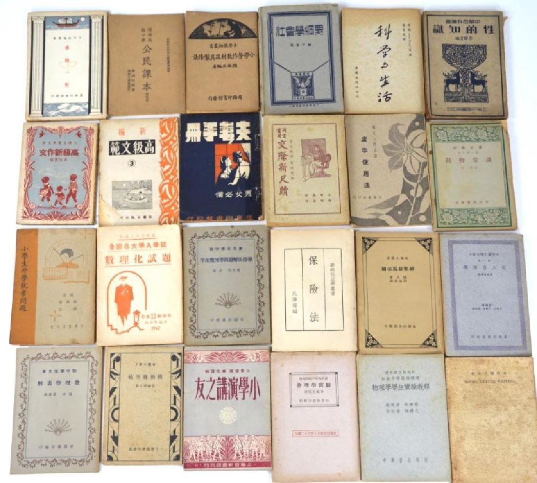 78 CHINESE REPUBLICAN NON-FICTION AND TEXT BOOKS - 5