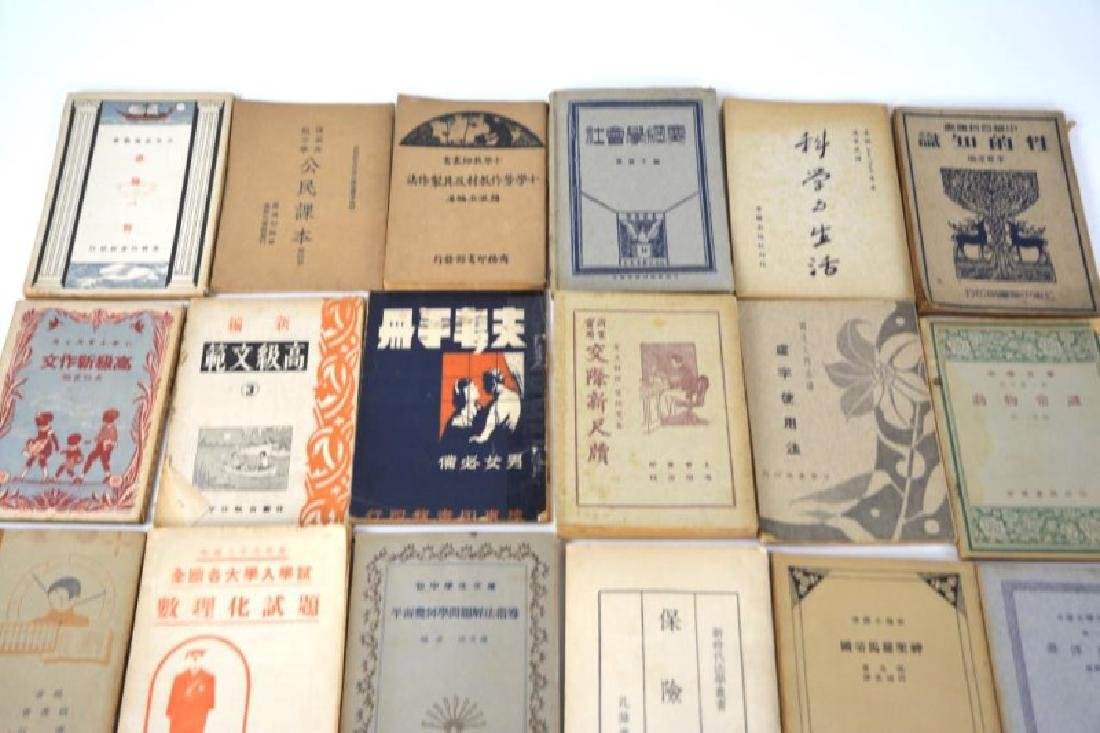 78 CHINESE REPUBLICAN NON-FICTION AND TEXT BOOKS - 6