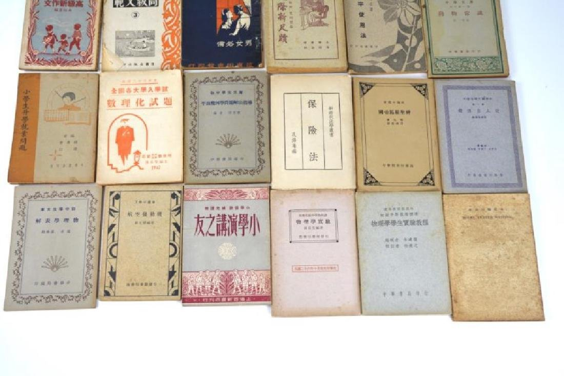 78 CHINESE REPUBLICAN NON-FICTION AND TEXT BOOKS - 7
