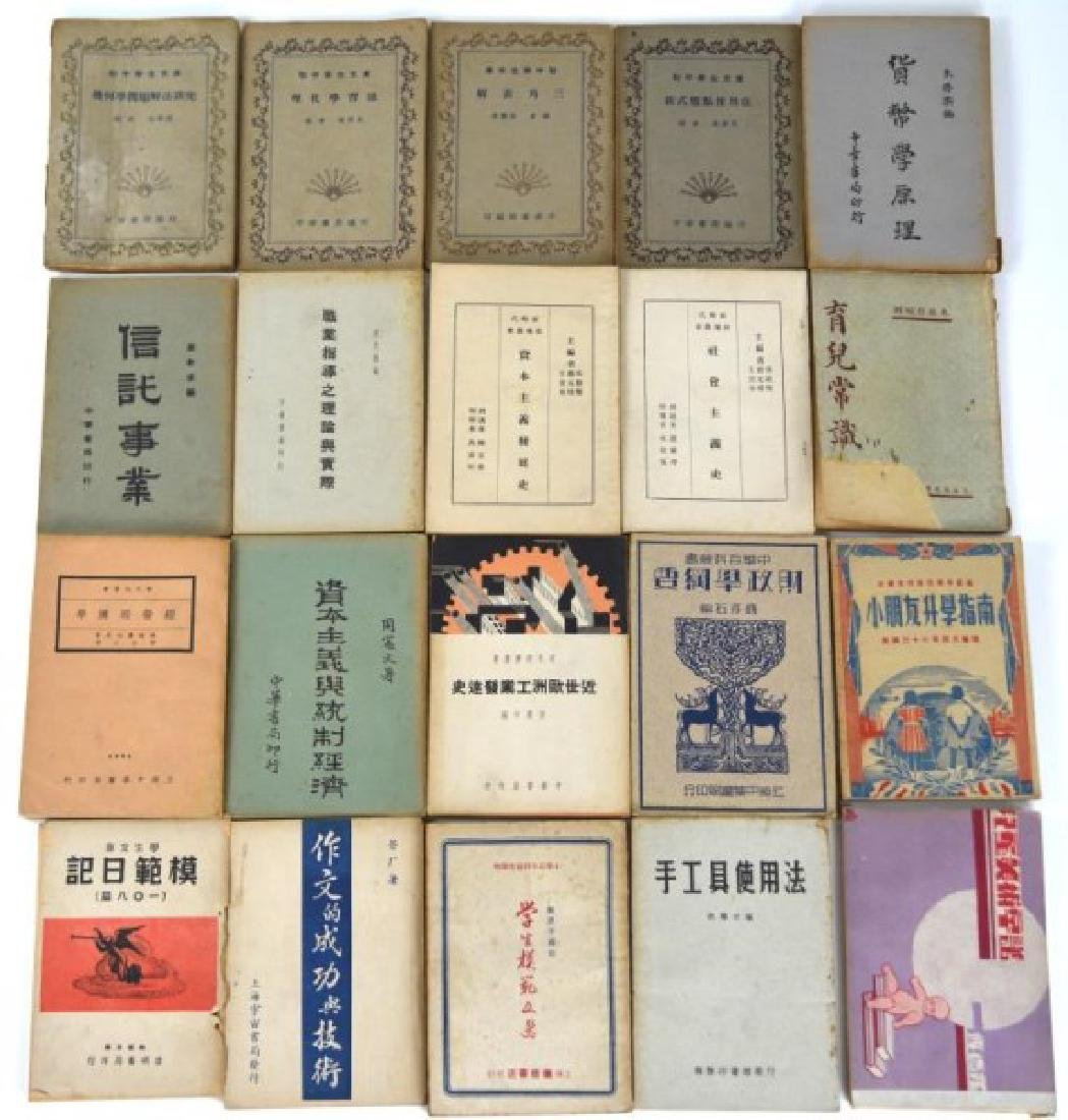 78 CHINESE REPUBLICAN NON-FICTION AND TEXT BOOKS - 8