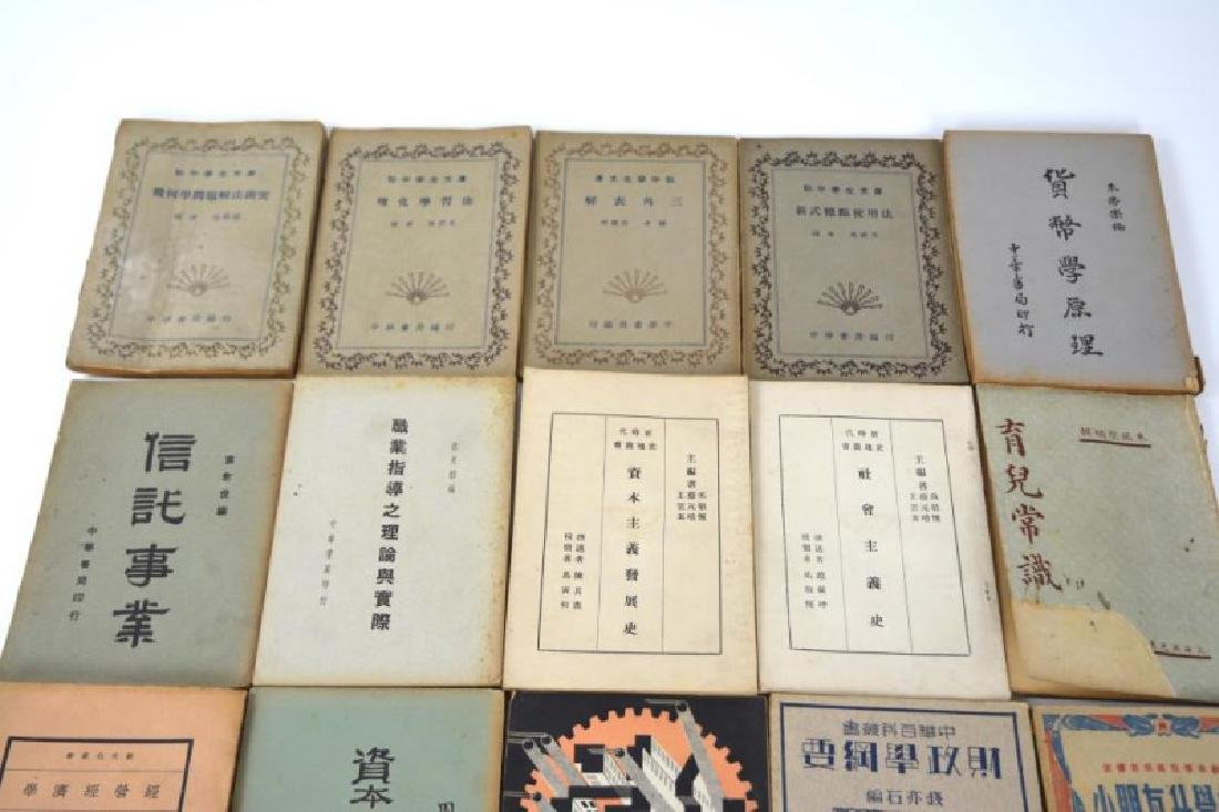 78 CHINESE REPUBLICAN NON-FICTION AND TEXT BOOKS - 9