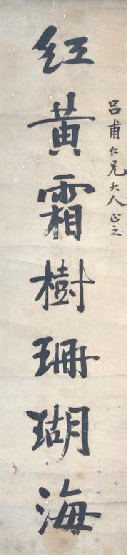 ZHANG YUANJI (1867-1959) CALLIGRAPHY COUPLET