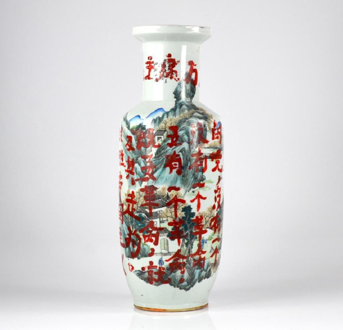 REPUBLICAN VASE WITH CULTURAL REVOLUTION WRITING