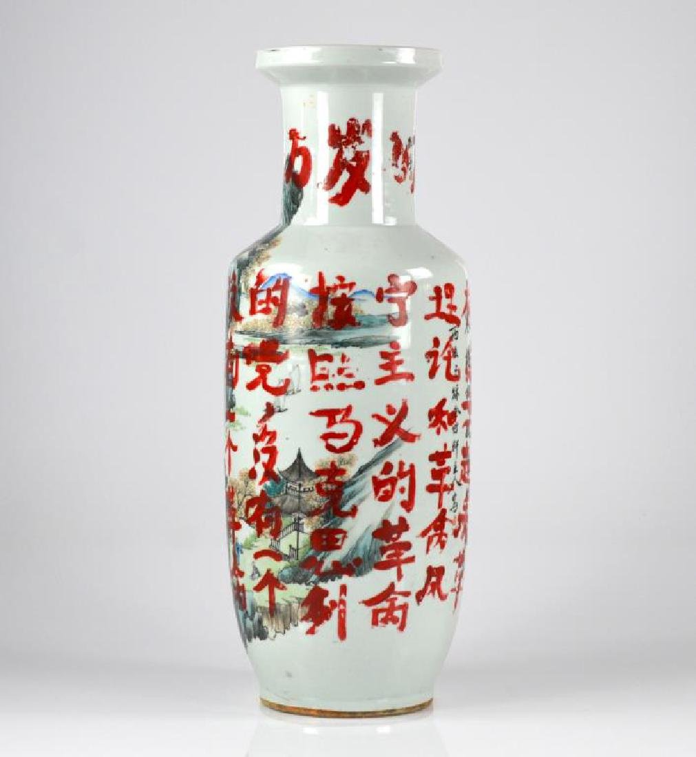 REPUBLICAN VASE WITH CULTURAL REVOLUTION WRITING - 2