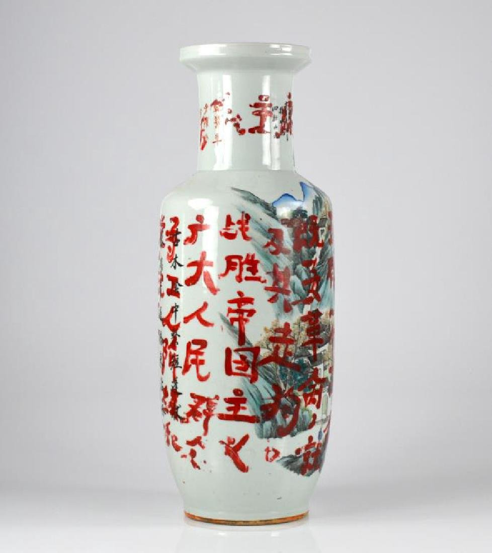 REPUBLICAN VASE WITH CULTURAL REVOLUTION WRITING - 4