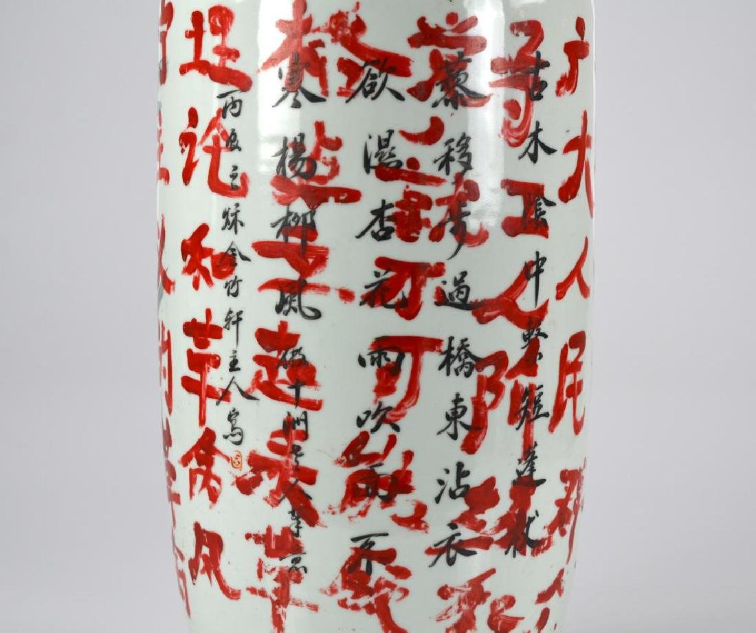 REPUBLICAN VASE WITH CULTURAL REVOLUTION WRITING - 8
