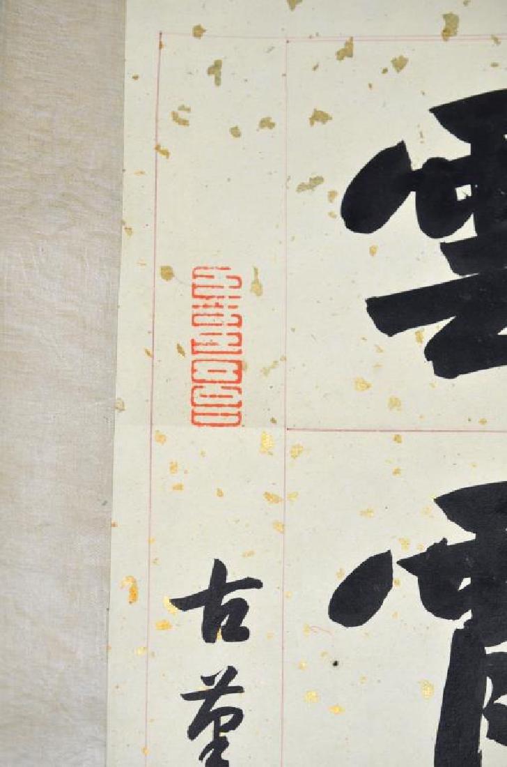 ZHAO HEQIN (1894-1971) CALLIGRAPHY COUPLET - 4