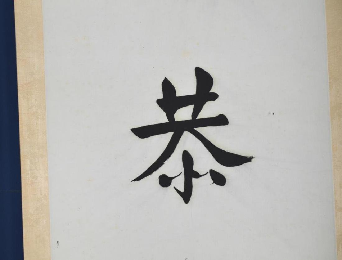 GONG XINZHAO (1870-1949) CALLIGRAPHY COUPLET - 3