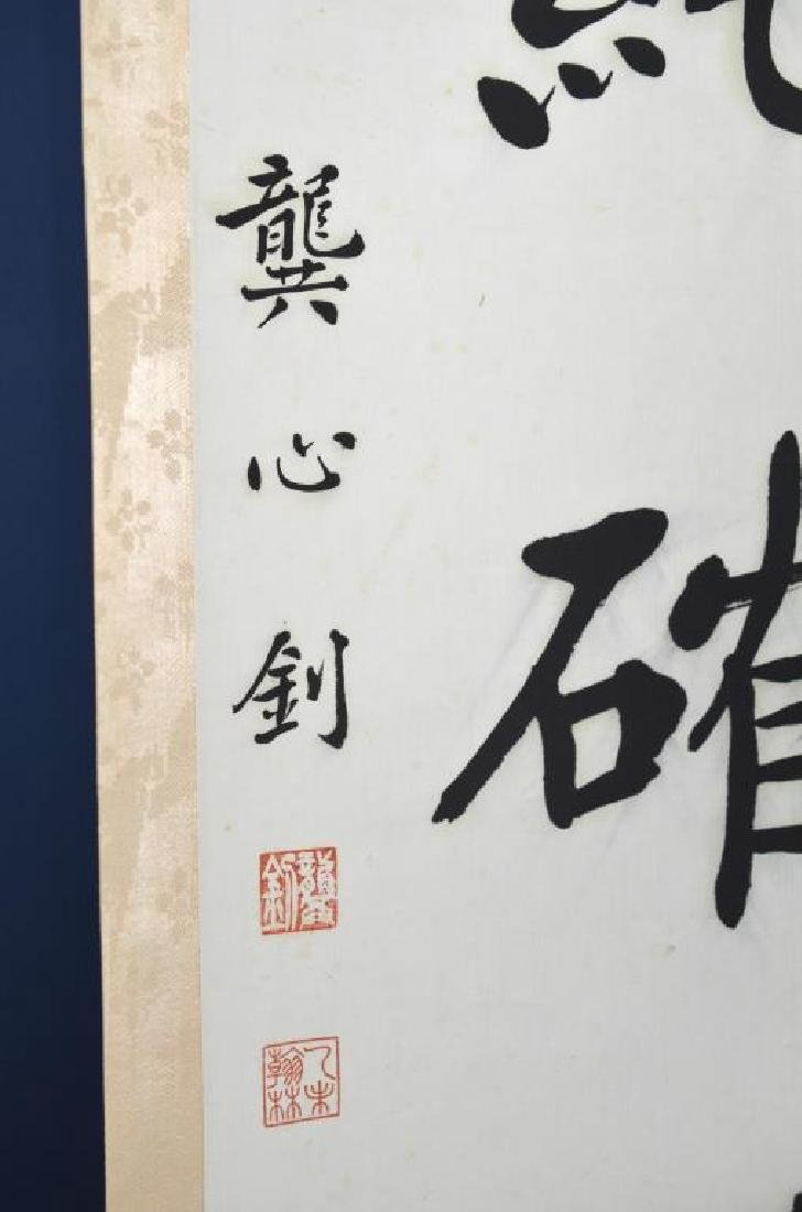 GONG XINZHAO (1870-1949) CALLIGRAPHY COUPLET - 4