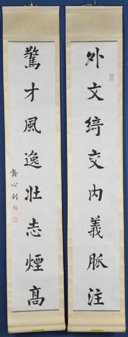 GONG XINZHAO (1870-1949) CALLIGRAPHY COUPLET