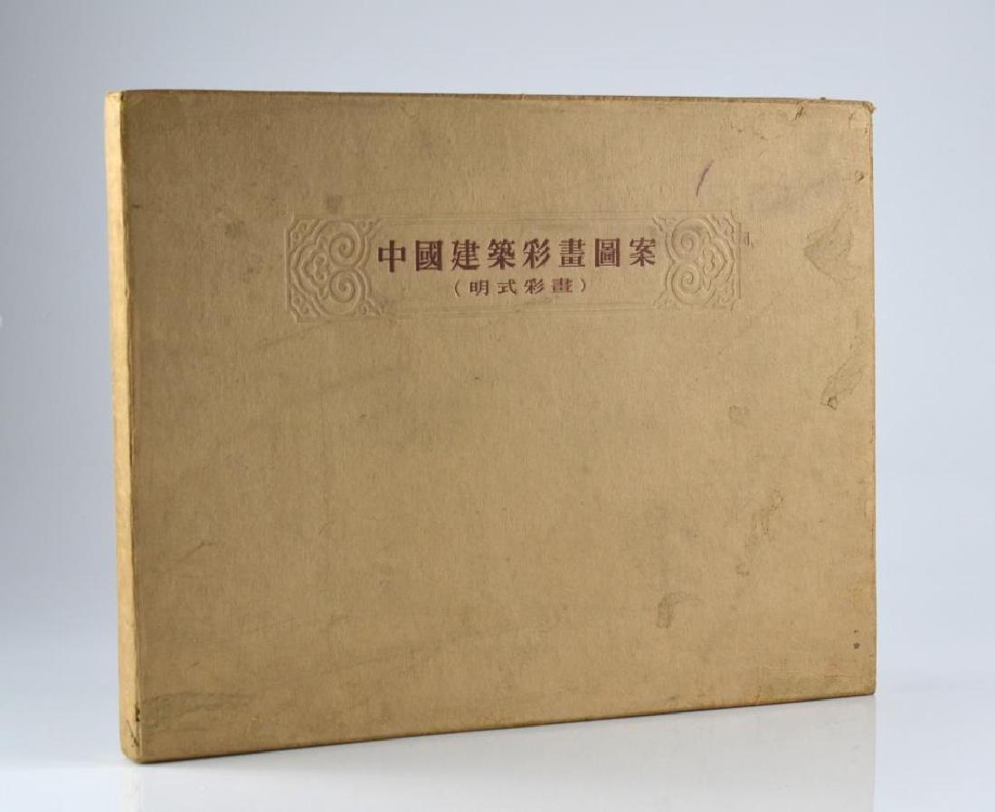 ZHONGGUO JIAN ZHU CAI HUA TU AN, 1958