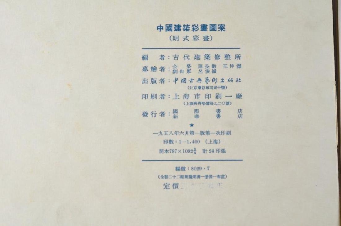 ZHONGGUO JIAN ZHU CAI HUA TU AN, 1958 - 5