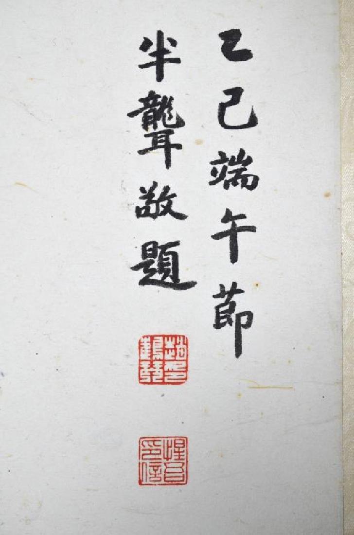 ZHEN SONG GUANYIN PAINTING, ZHAO HEQIN CALLIGRAPHY - 3