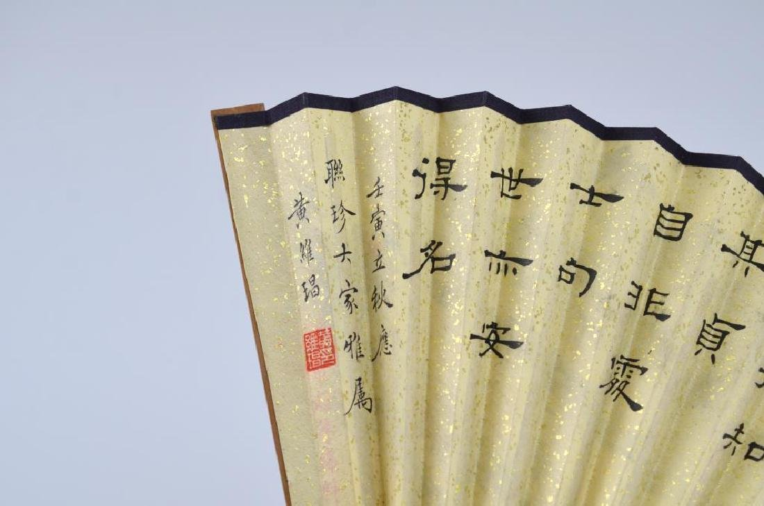 CHINESE PAPER FAN BY LIANG BOYU 梁伯譽 - 6