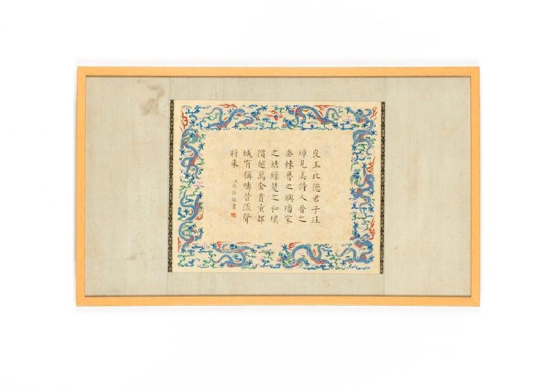 PRINCE GONG YIXIN 恭奕䜣 (1833-1898)