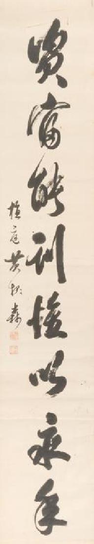 HUANG HUAISEN 黃槐森 (1829-1902)