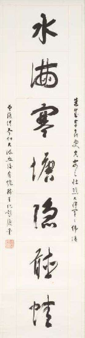 MO JIPENG 莫紀彭 (1885-1972)