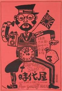FRAMED JAPANESE NAGAO TOKYO RETAIL POSTER