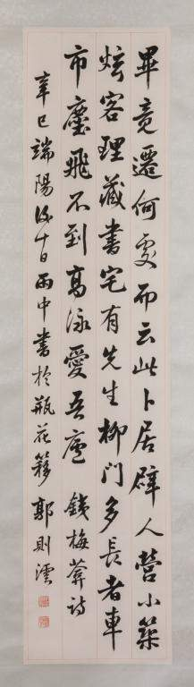 GUO ZEYUN 郭則澐 (1882-1946)
